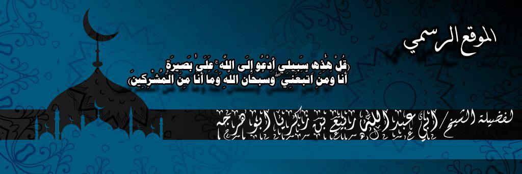 الموقع الرسمي لفضيلة الشيخ/ أبي عبد الله ربيع زكريا أبو هرجة